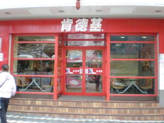 KFCs tilpassing av meny til lokale forhold i Kina