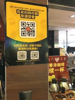 Bilde fra en tilfeldig McDonalds-restaurant i Shanghai. Her tar de ikke betalingskort som vi er vant til. Betalinger skjer med mobilen og QR-koder gjennom de to dominerende betalingsløsningene i Kina, Alipay og WePay(Tencent).